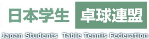 日本学生卓球連盟