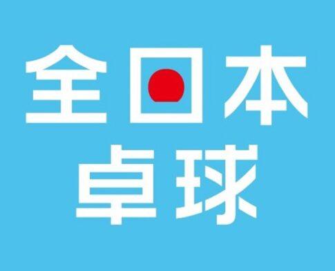 全日本卓球ロゴ