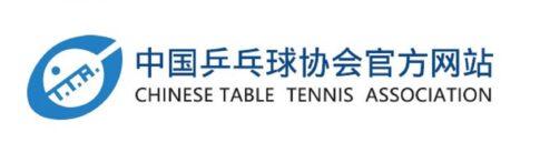 中国卓球協会