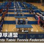 関東学生卓球連盟