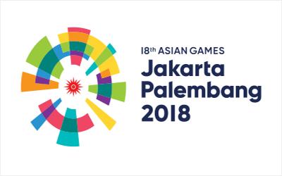 アジア競技大会2018