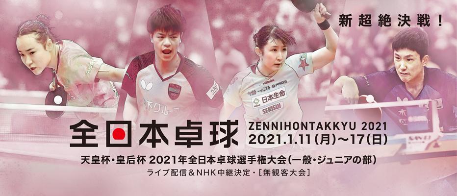 2021全日本ロゴ