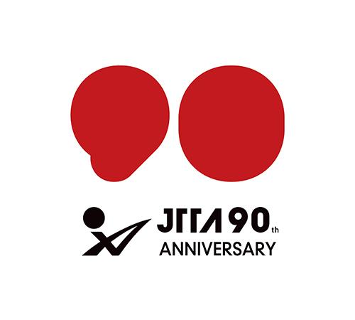 日本卓球協会90周年